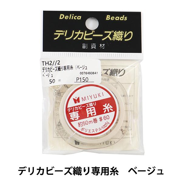 副資材 『デリカビーズ織り専用糸 ベージュ TH2//2 50m #60』 MIYUKI