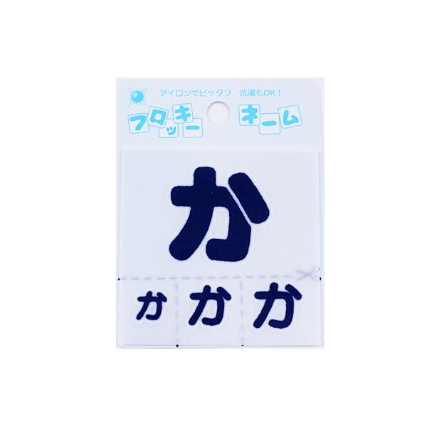 ワッペン 『フロッキーネーム (ひらがな) 紺色 か』 寺井
