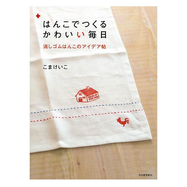 河出書房新社 『はんこでつくるかわいい毎日』 書籍 本 手芸 作り方