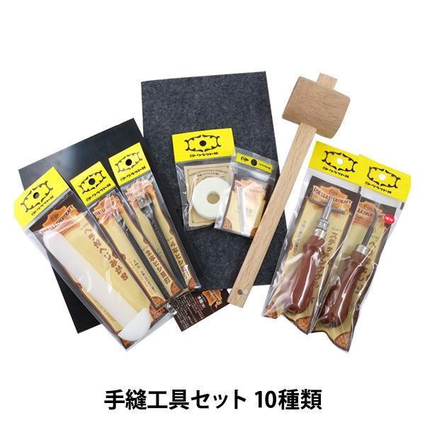 手芸金具 『手縫工具セット 10種類』 LEATHER CRAFT クラフト社
