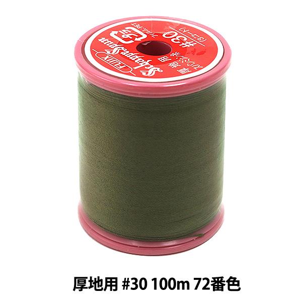 ミシン糸 『シャッペスパン 厚地用 #30 100m 72番色』 Fujix フジックス
