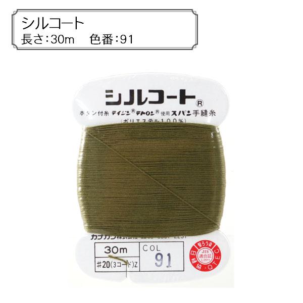 手縫い糸 『シルコ−ト 91番色』
