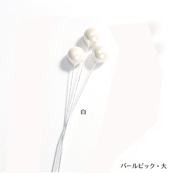 装飾ピック 『パールピック・大 (15mm) 62773 白』