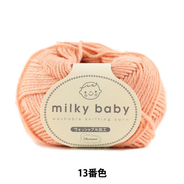 秋冬毛糸 『milky baby (ミルキーベビー) 13番色』 Olympus オリムパス