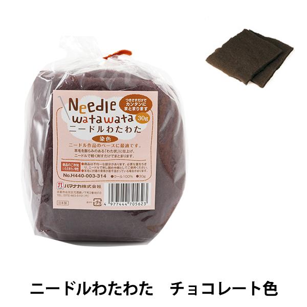 羊毛フェルト 『ニードルわたわた シートタイプ 染色 チョコレート色 H440-003-314』 ハマナカ