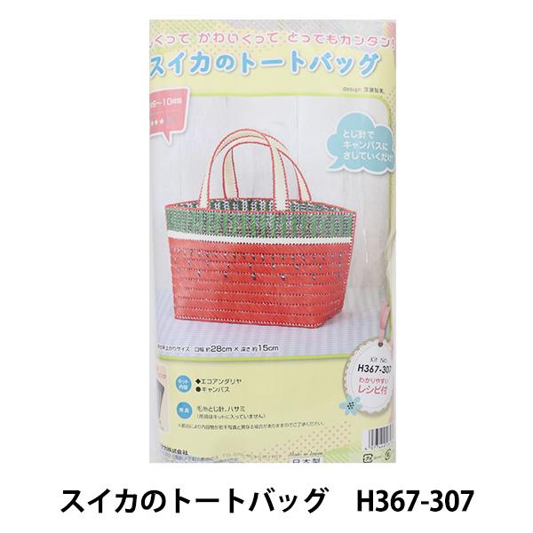 手芸キット 『スイカのトートバッグ H367-307』 Hamanaka ハマナカ