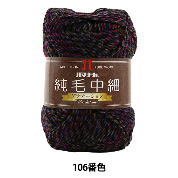 秋冬毛糸 『純毛中細 (グラデーション) 106番色』 Hamanaka ハマナカ