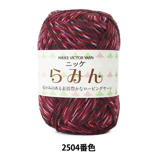 秋冬毛糸 『らみん 2504番色』 NIKKEVICTOR ニッケビクター