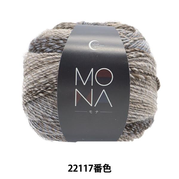 MONA(モナ)