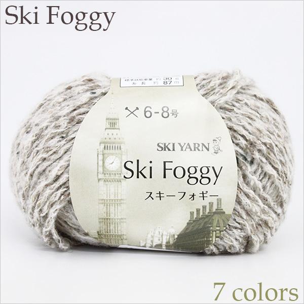 秋冬毛糸 『Ski Foggy (スキーフォギー) 2924番色』 SKIYARN スキーヤーン