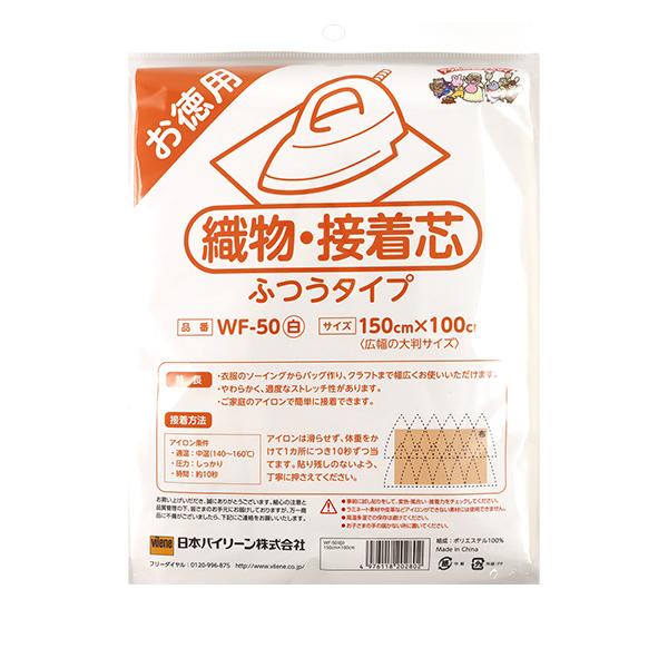 接着芯 『アウルスママファミリィ お徳用 織物・接着芯 ふつうタイプ 白 WF-50-W』 vilene 日本バイリーン