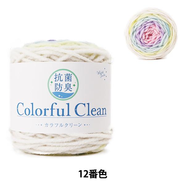 毛糸 『抗菌防臭カラフルクリーン 12番色 パステル』【ユザワヤ限定商品】