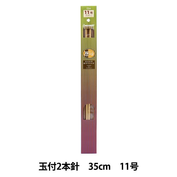 編み針 『硬質竹編針 玉付き 2本針 35cm 11号』 YUSHIN 遊心【ユザワヤ限定商品】