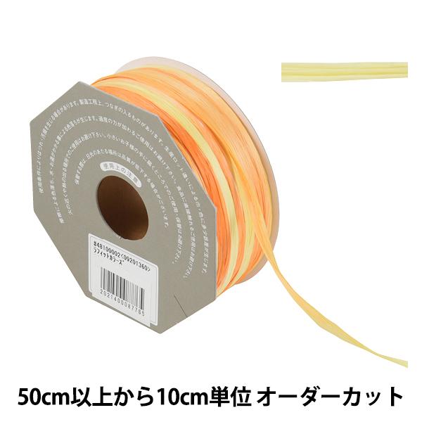 【数量5から】 リボン 『ラフィットカラーズ 2番色 48100』 TOKYO RIBBON 東京リボン