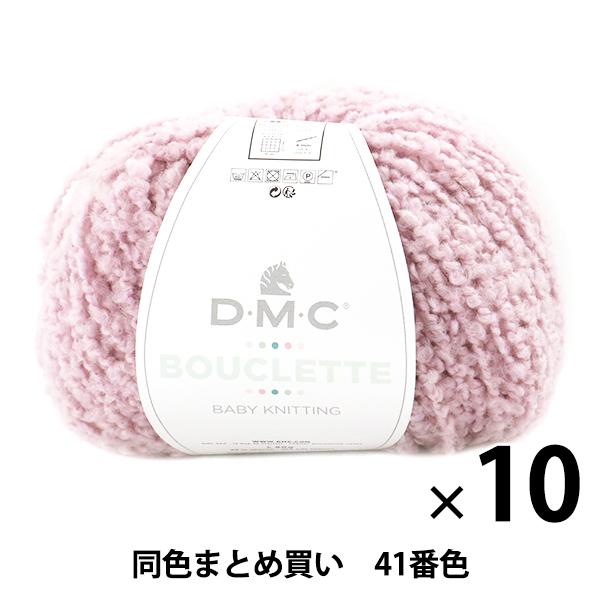【10玉セット】秋冬毛糸 『BOUCLETTE(ブークレット) 41番色 パープル』 DMC ディーエムシー【まとめ買い・大口】