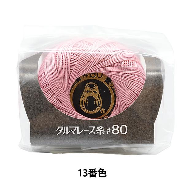 レース糸 『ダルマレース糸 #80 5g 13番色』 DARUMA ダルマ 横田