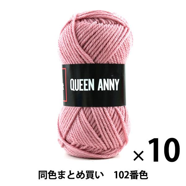 【10玉セット】毛糸 『QUEEN ANNY(クイーンアニー) 102番色』 Puppy パピー【まとめ買い・大口】