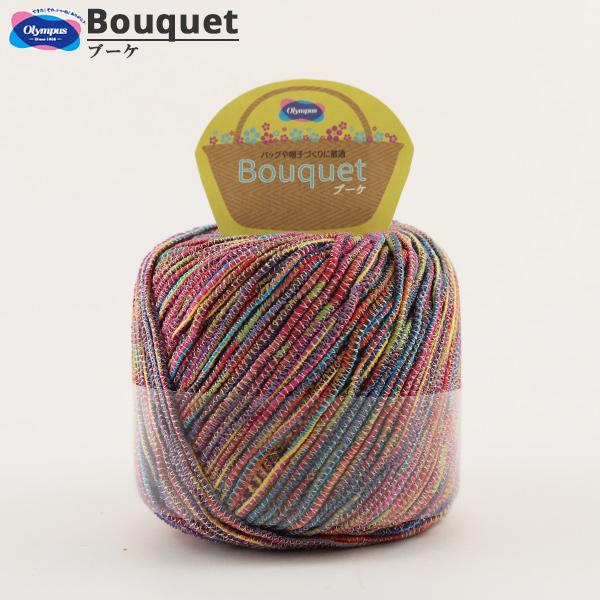 春夏毛糸 『Bouquet (ブーケ) 2番色』 Olympus オリムパス