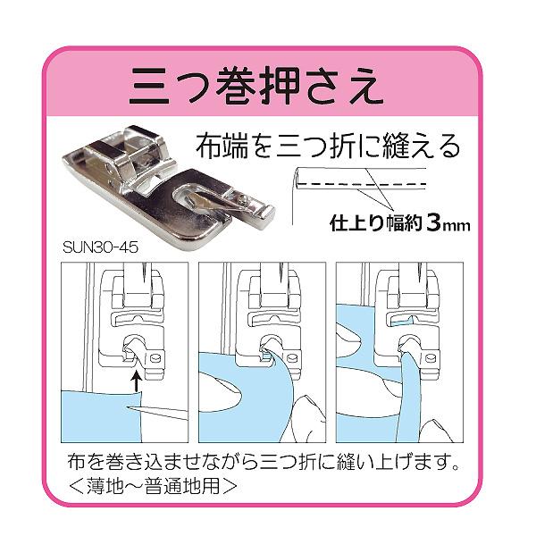 家庭用三つ巻押さえ/SUN30-45[サンコッコーミシン]