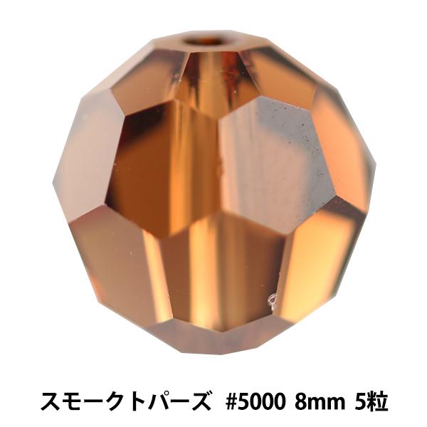 スワロフスキー 『#5000 Round cut Bead スモークトパーズ 8mm 5粒』 SWAROVSKI スワロフスキー社