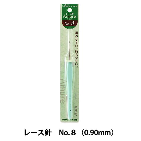 編み針 『Amure (アミュレ) レース針 No.8 41-408』 Clover クロバー