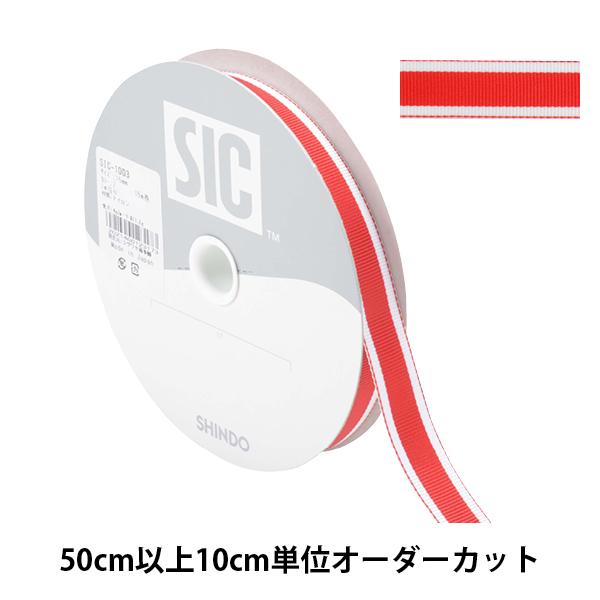 【数量5から】 リボン 『ストライプグログランリボン 幅約1.5cm 2番色 SIC-1003』