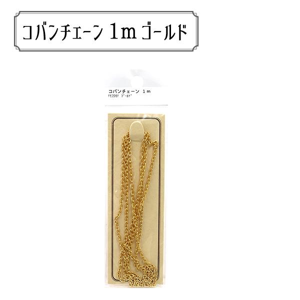 手芸金具 『FE206FG パックチェーン コバン FE206F ゴールド』