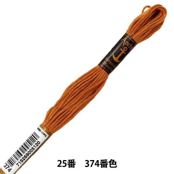 刺しゅう糸 『Anchor(アンカー) 25番刺繍糸 374番色』