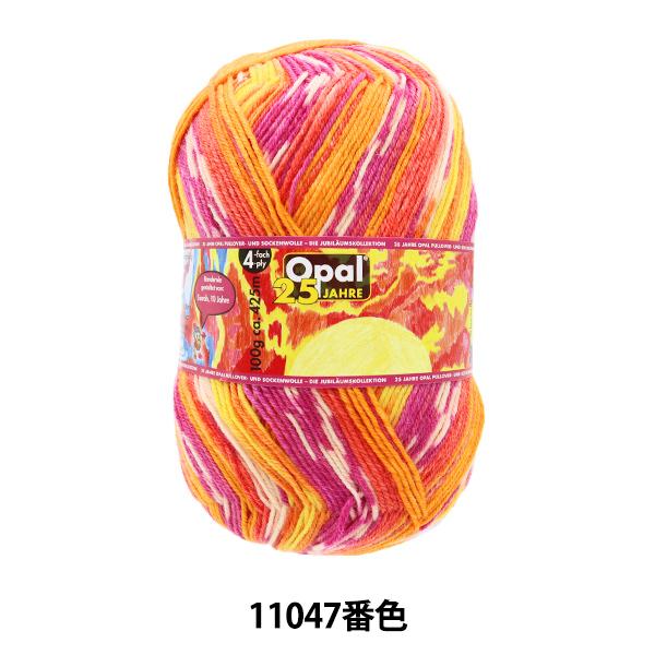 ソックヤーン 毛糸 『Opal 25 Jahre(オパール25周年)11047番色』 Opal オパール