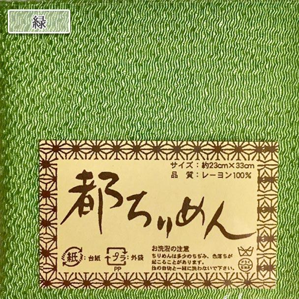 生地 『都ちりめん無地カットクロス 緑』 西村庄治商店