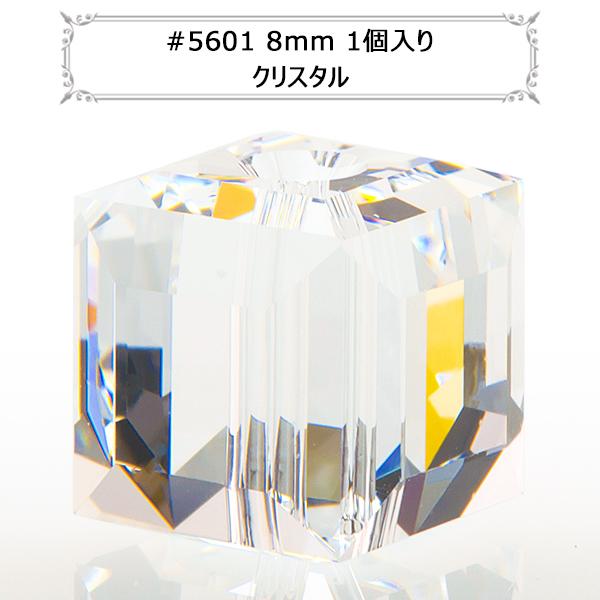 スワロフスキー 『#5601 Cube Bead クリスタル 8mm 1粒』 SWAROVSKI スワロフスキー社