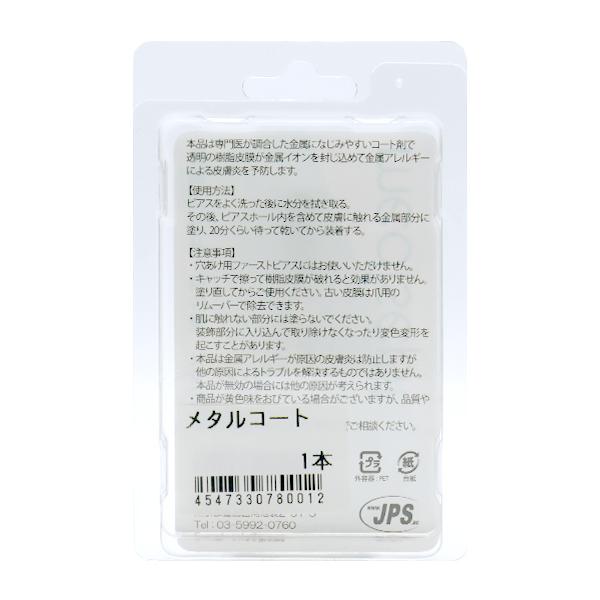 衛生用品 『金属アレルギー防止剤 MEDISEPT METAL COAT(メディセプトメタルコート) 7ml』