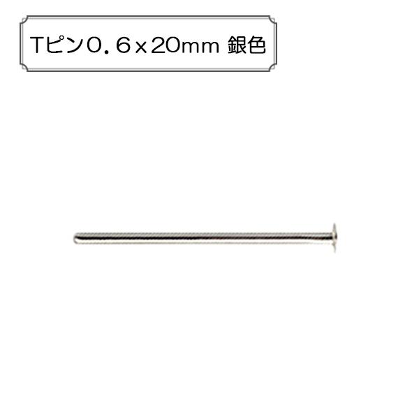 手芸金具 『Tピン0.6x20mm 銀色』