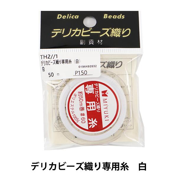 副資材 『デリカビーズ織り専用糸 白 TH2//1 50m #60』 MIYUKI
