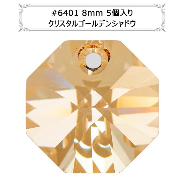 スワロフスキー 『#6401 Octagon Pendant クリスタルゴールデンシャドウ 8mm 5粒』 SWAROVSKI スワロフスキー社