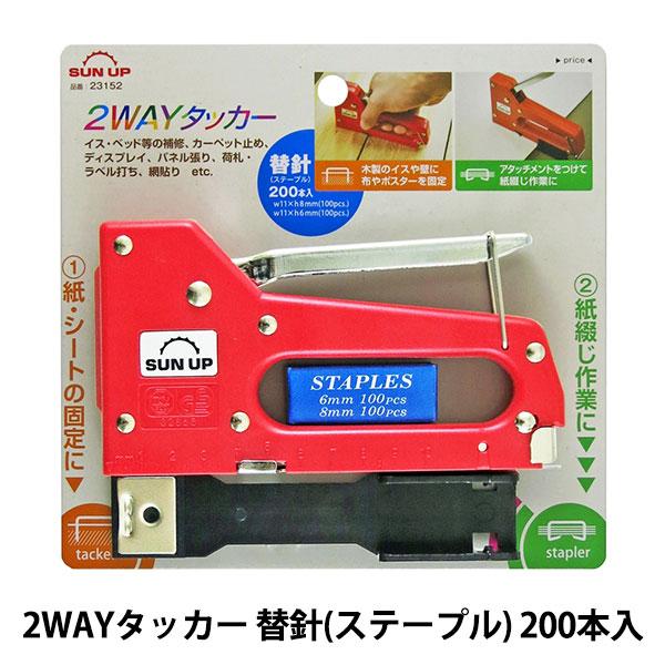 手芸工具 『2WAYタッカー 替針 (ステープル) 200本入 23152』