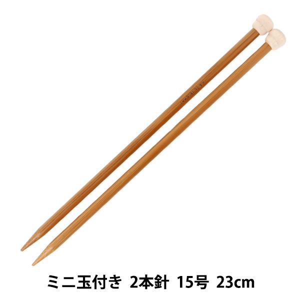 棒針 『硬質竹編針 ミニ玉付き 2本針 23cm 15号』 編み針 マンセル 【ユザワヤ限定商品】