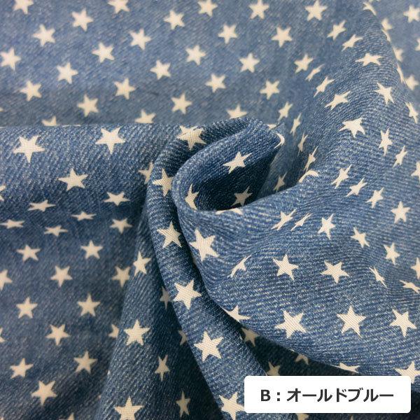 【数量5から】生地 『デニム調Wガーゼ (ダブルガーゼ) 星柄 AP-25501-5 Aライトブルー』