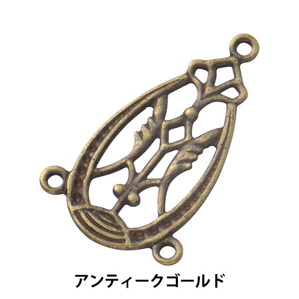 手芸金具 『デザインコネクトパーツ #09 アンティークゴールド 1個入り』