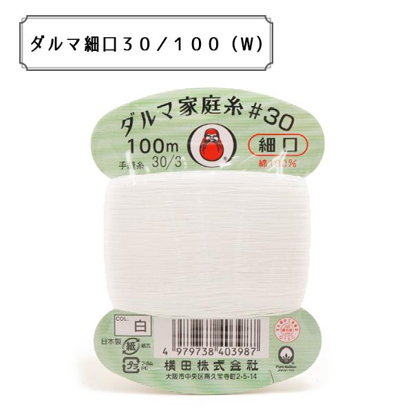 手縫い糸 『ダルマ家庭糸 #30 細口 100m 白番色』 DARUMA ダルマ 横田