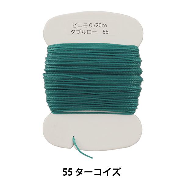 手縫い糸 『ビニモ ダブルロウ付き糸 0番 20m ターコイズ 53180-55』 KYOSHIN-ELLE 協進エル