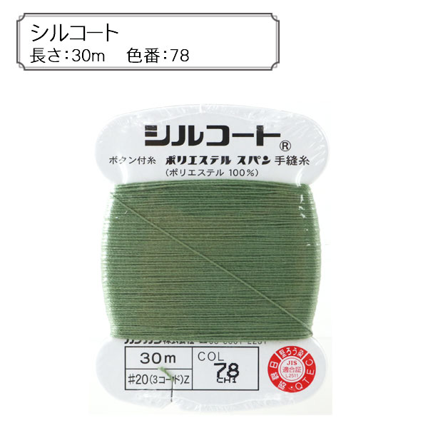 手縫い糸 『シルコ−ト 78番色』