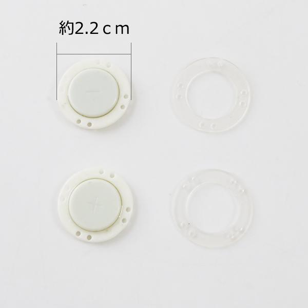 ボタン 『マグネットホック CB-22 白 約2.2cm』