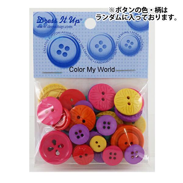 ボタン 『チルドボタン Color My World』 Dress It Up