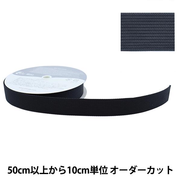 【数量5から】手芸テープ 『ナイロンベルト 幅約3cm 50番色 REF-942』