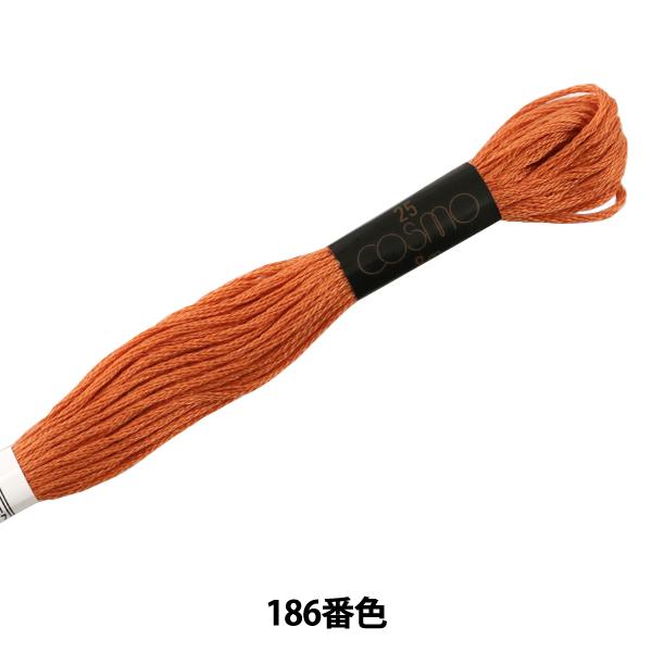 刺繍糸 『COSMO(コスモ) 25番刺しゅう糸 186番色』 LECIEN ルシアン