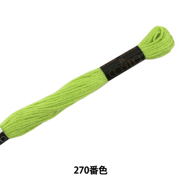 刺繍糸 『COSMO(コスモ) 25番刺しゅう糸 270番色』 LECIEN ルシアン