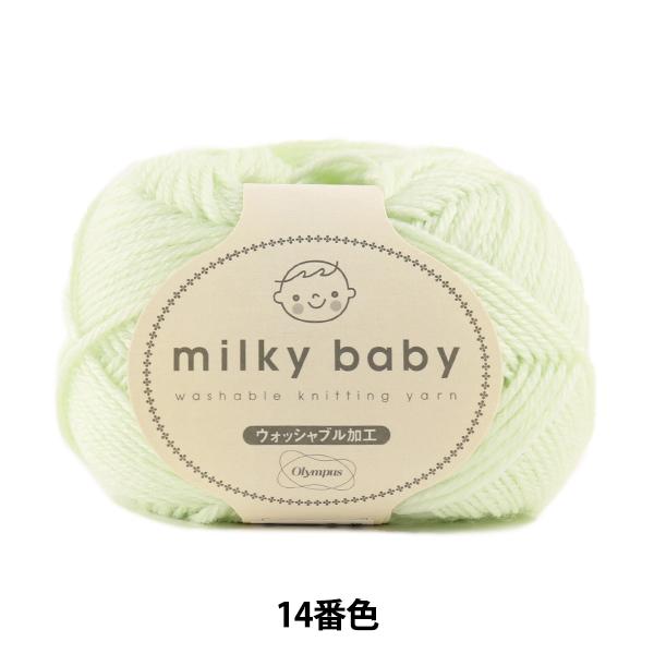 秋冬毛糸 『milky baby (ミルキーベビー) 14番色』 Olympus オリムパス