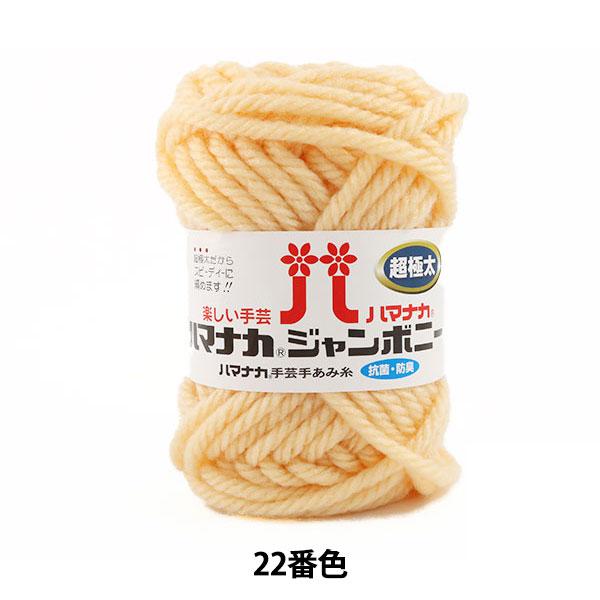 毛糸 『ハマナカ ジャンボニー 超極太 22番色』 Hamanaka ハマナカ
