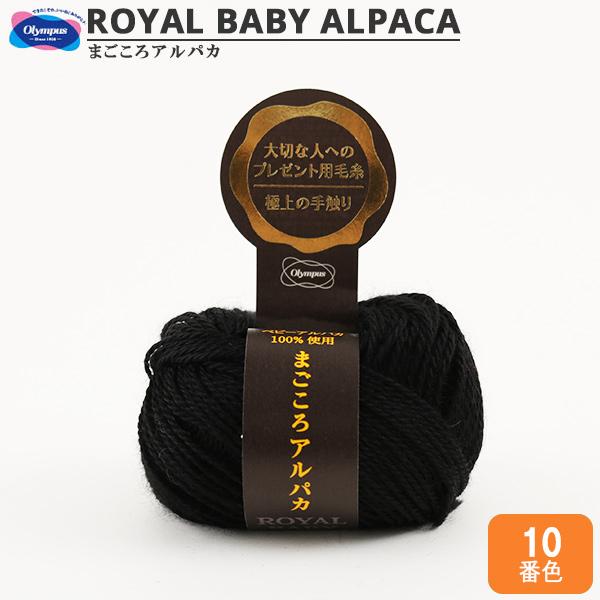 秋冬毛糸 『まごころアルパカ 10 (黒) 番色』 Olympus オリムパス